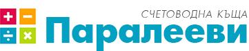 Счетоводна къща ПАРАЛЕЕВИ - Счетоводно обслужване, Регистрация на фирма, Консултации, ТРЗ и Личен състав, Данъчна защита