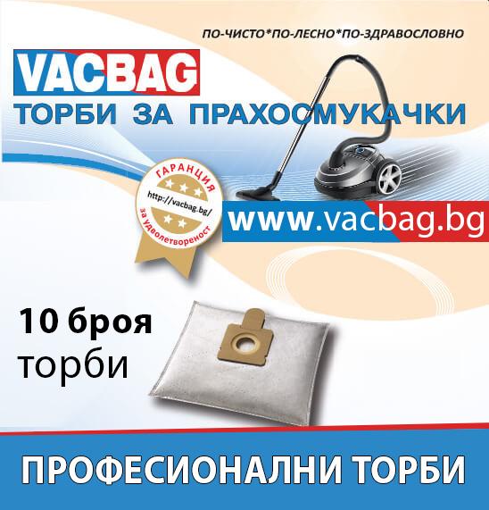 торбички за прахосмукачки